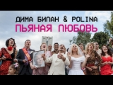 Премьера клипа! Дима Билан feat. Polina - Пьяная любовь (ft. и Полина)