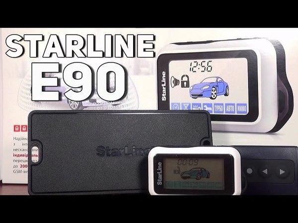 Автосигнализация StarLine E90 Slave Обзор » Freewka.com - Смотреть онлайн в хорощем качестве