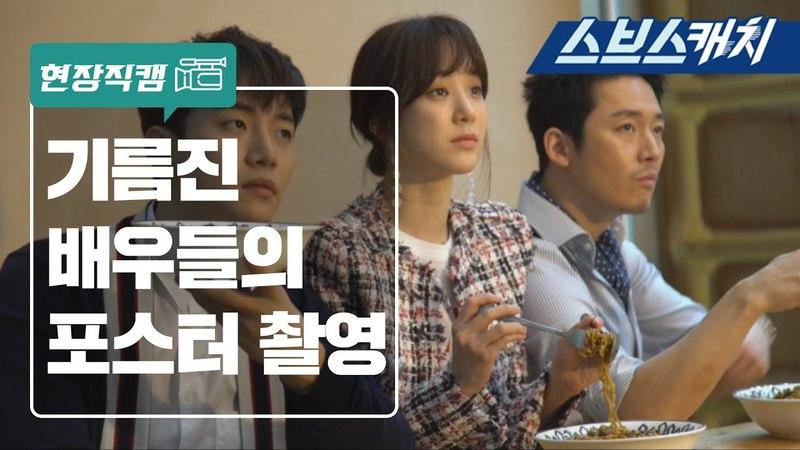 이준호X장혁X정려원, 기름진 배우들의 포스터 촬영 현장! 《기름진 멜로 현511