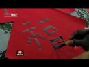 Како се свави Кинеска Нова година у Народноослободилачкој армији Кине 2