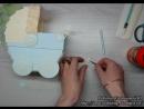 Коробочка в форме детской коляски Мастер класс