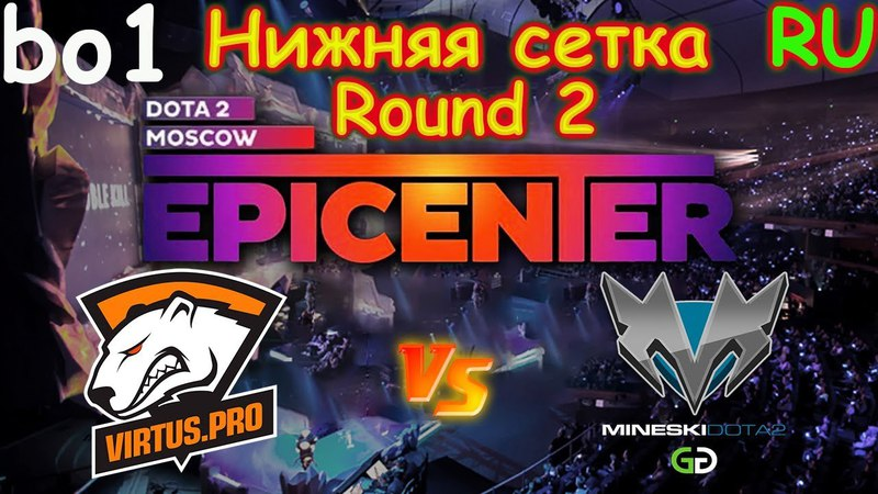 Virtus Pro vs Mineski BO1 EPICENTER XL 2018 Major RU Playoff Lower Bracket Round 2