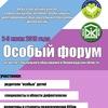 ОСОБЫЙ ФОРУМ /Развитие специального образования