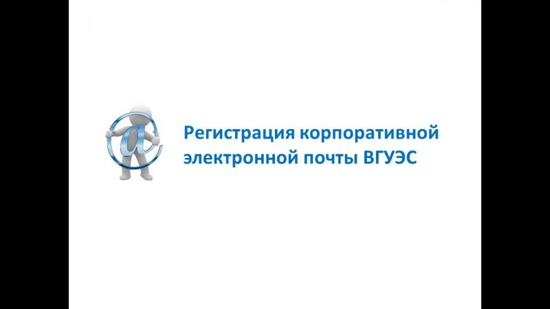 Регистрация пользователя сайта и электронной почты ВГУЭС