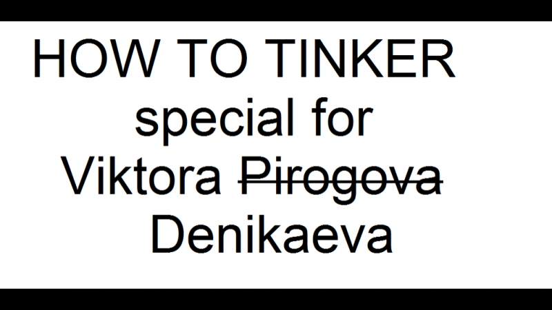 HOW TO TINKER FOR VIKTORIA PIROGOVA