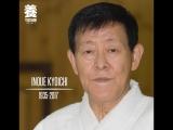 Коичи Иноуэ (10 дан)хорошие воспоминания. Kyoichi Inoue (10 dan) good memories