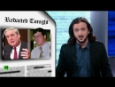 LEE CAMP ON REDACTED TONIGHT FINE COMEDY AND SEDITION FROM WASHINGTON DC