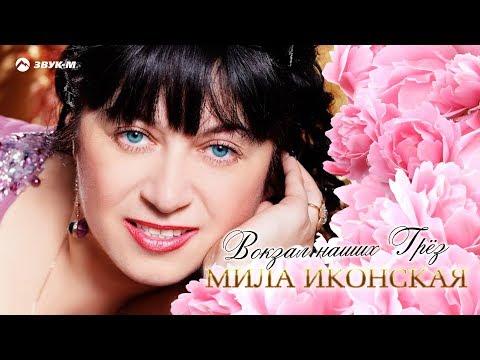 Мила Иконская - Вокзал наших грез | Премьера трека 2018