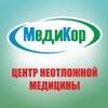 МедиКор. Центр Неотложной Медицины. Ярославль