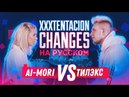 Транслейт XXXTENTACION - Changes Cover и пародия на русском / Ai Mori