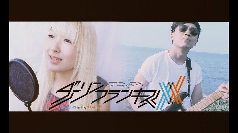 DARLING in the FRANXX ED1 Torikago full Cover feat. Nanao / XX:me - トリカゴ フルをカバーしてみた『 PV風 』