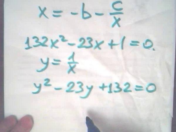 Алгебра 9 класс Быстрые методы решения квадратных неравенств и уравнений
