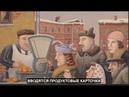 Вводятся продуктовые карточки в России