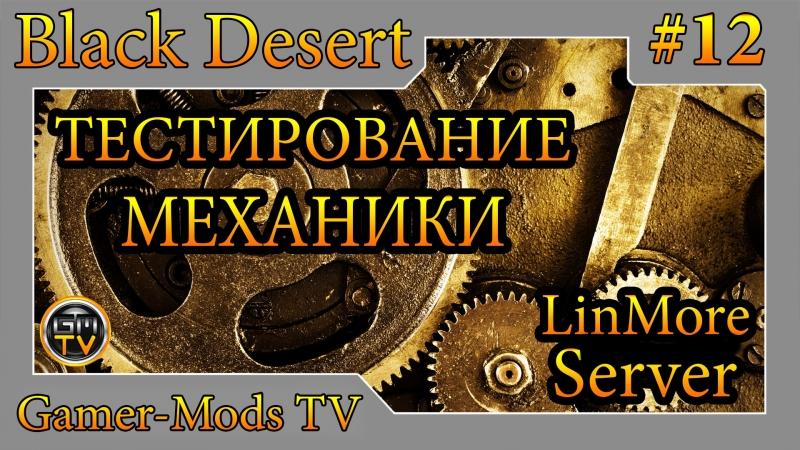 ֎ Black Desert ֎ Пилап, вечером PvP тренировки (LinMore Server) Dark Knight Pila Ku PvE PvP