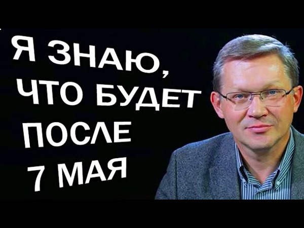 Владимир Рыжков - Я ЗHAЮ, ЧTO БУДET ПOCЛE 7 MAЯ..