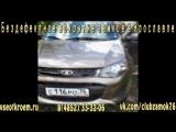 Вскрытие автомобиля Лада Калина в Ярославле 8(4852) 33-32-06