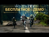 Destiny 2 — трейлер бесплатного демо