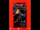 Кошмар на улице Вязов 2: Месть Фредди (ужасы, триллер 1985)