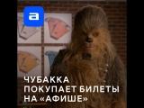 Чубакка покупает билеты на «Афише»