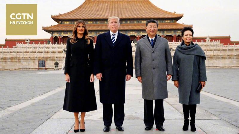 Председатель КНР Си Цзиньпин с супругой Пэн Лиюань вместе с президентом США Дональдом Трампом и его супругой Меланьей посетили д
