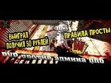 PB POINT BLANK ПВП (дуэль 1x1).ПРОТИВ АДМИНА ППБ. ПРИЗ - 50 РУБЛЕЙ. ПОКАЖИ СВОЙ АИМ!