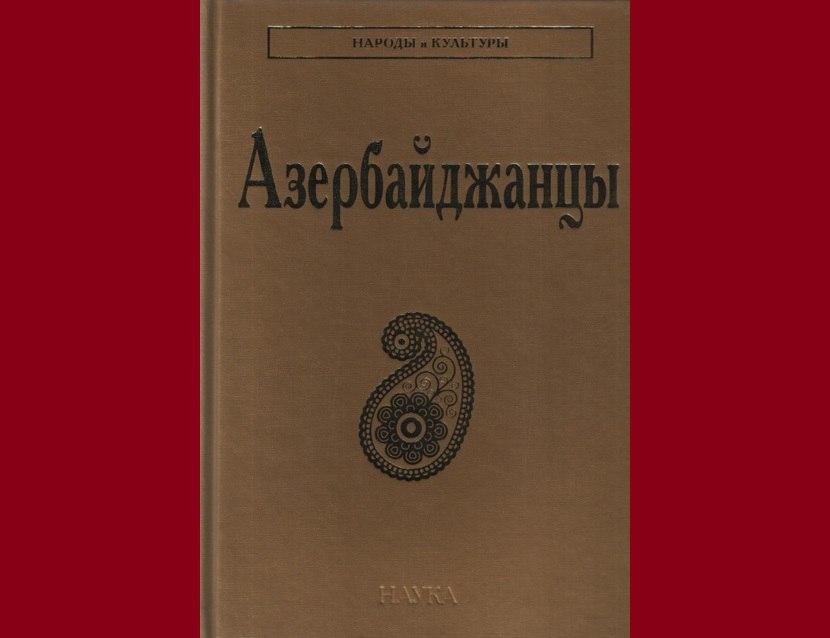 Азербайджанцы  (Серия: Народы и культуры)
