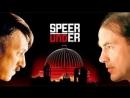 Шпеер и Гитлер 2005 Минисериал серии 1 3 Перевод Юрий Живов VHS