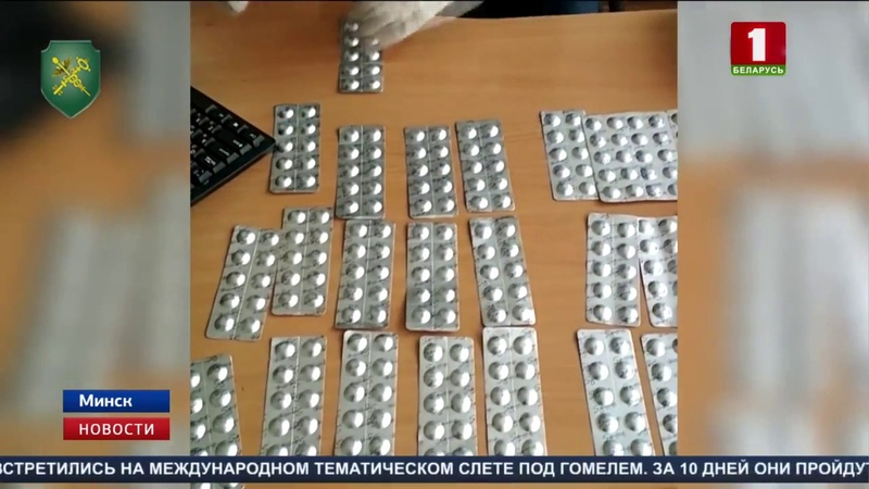 Сотрудники Минской региональной таможни пресекли попытку пересылки наркотиков из Индии
