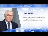 Петр Чубик, НИ ТПУ. Всероссийский открытый урок «Космос далекий и близкий»