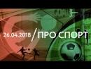 26.04 | ПРО СПОРТ: полуфинал Лиги чемпионов