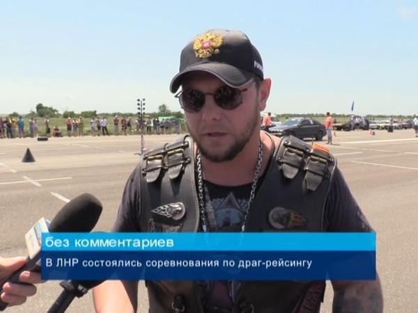 ГТРК ЛНР. В ЛНР состоялись соревнования по драг-рейсингу