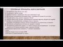 Основы Жиросжигания на Правильном питании от диетолога Жизневской Гюзель
