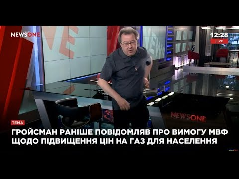 Сергей Дацюк со скандалом покинул эфир NEWSONE 16 06 18