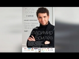 Концерт-презентация Владимира Брилёва 17.04.2018