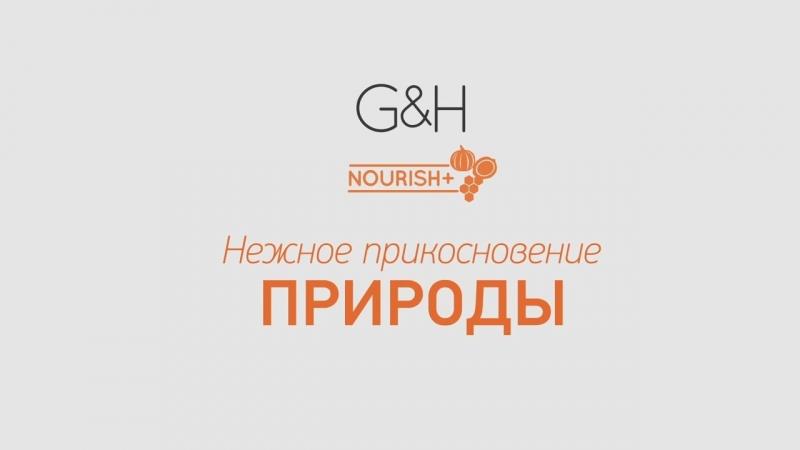 GH - Нежное прикосновение природы