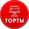 Торты на заказ Магнитогорск, Сибай