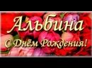 С Днем Рождения Альбина!