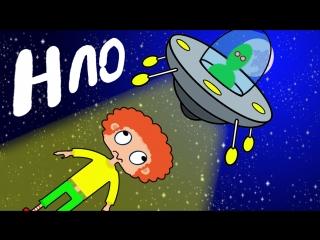 Как меня похитили пришельцы (анимация)