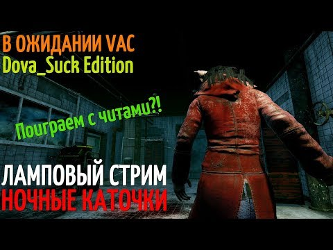 Dead by Daylight (F13: The Game) | ЛАМПОВЫЙ СТРИМ | DOVA SUCK EDITION | 12 | В ОЖИДАНИИ VAC