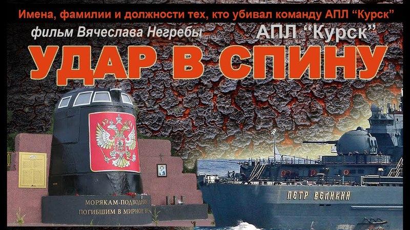 АПЛ Курск Удар в спину. Фильм Вячеслава Негребы