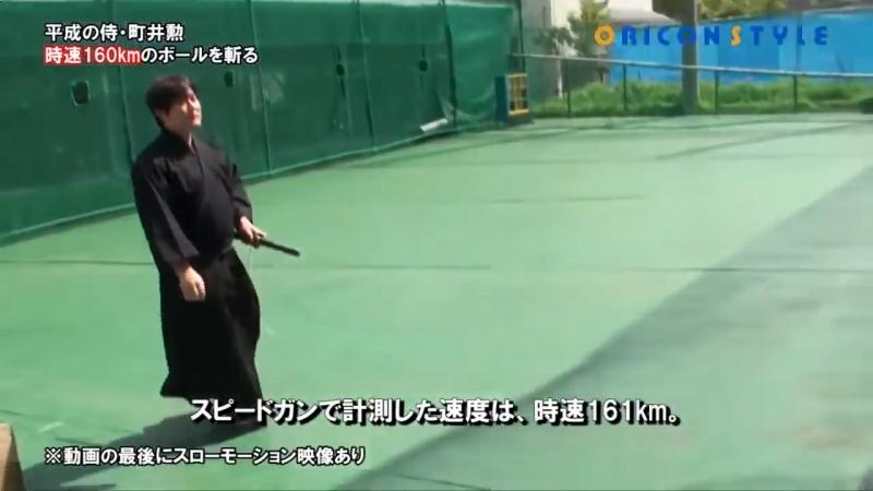 Самурай разрубает мяч, летящий со скоростью 160 кмч