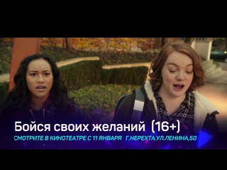 БОЙСЯ СВОИХ ЖЕЛАНИЙ  16+