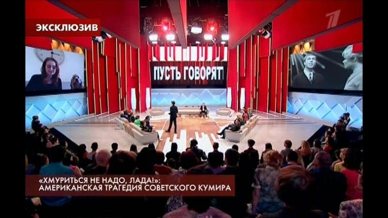Пусть говорят - Хмуриться не надо, Лада!: американская трагедия советского кумира 14/05/2018