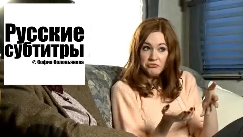 Доктор Кто / Doctor Who: 5 сезон: Карен Гиллан берет интервью у Мэтта Смита