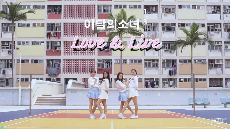 LOOΠΔ 1/3 이달의소녀 - Love Live 지금,좋아해 Dance Cover by D.ACE Dance HK