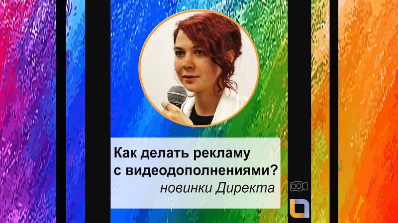 Как делать рекламу с видеодополнениями на Яндекс.Директ?