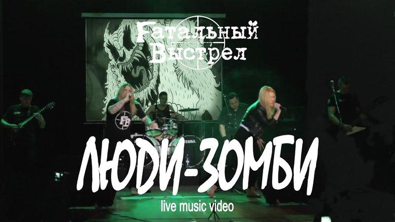 Fатальный Выстрел Люди Зомби Live Music Video
