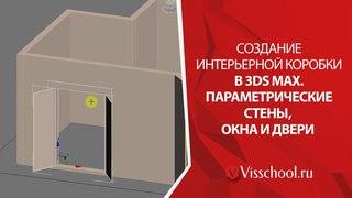 Создание интерьерной коробки в 3Ds Max. Параметрические стены, окна и двери
