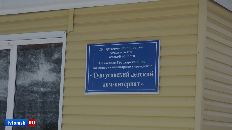 Ребенок-инвалид пострадал от рук санитарки в интернате Томской области