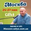 24-27 мая 2018 • Сатья в Москве
